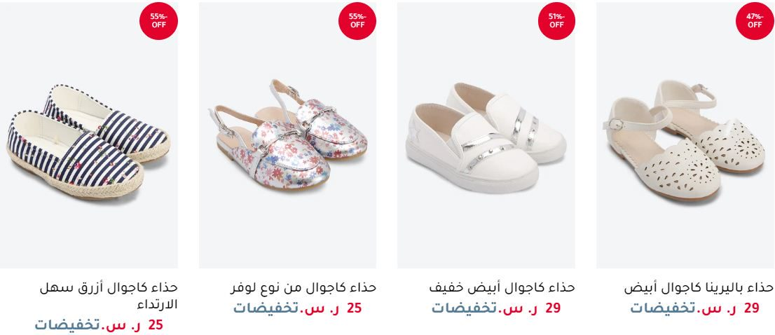 تخفيضات Redtag 2020 اونلاين احذية بنات
